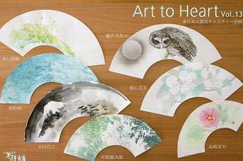 Art to Heart 13.jpg